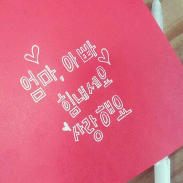 #Calligraphy, Hangle, Love, Red, White, Parents, Father, Mother