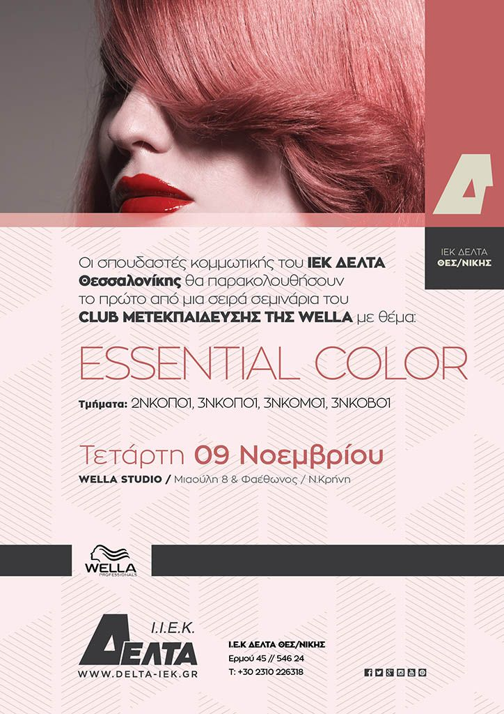 Επίσκεψη Wella Essential Color