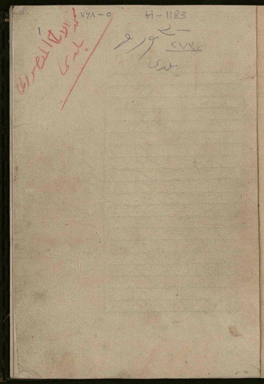 المخطوطة رقم197:تحفه المريدين بشرح وسيله المبتدئين لعلم غره الشهور والسنين ~ الخزانة للكتب و المخطوطات الروحانية