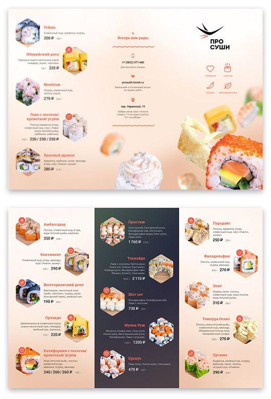 Буклет сайта доставки суши