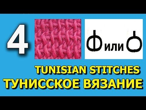 Tunisian Crochet Lesson 4 - Simple Bar Stitch (Russian with English subtitles... Deb)