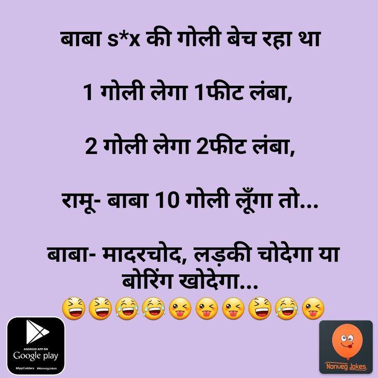 Funny adult jokes in hindi
