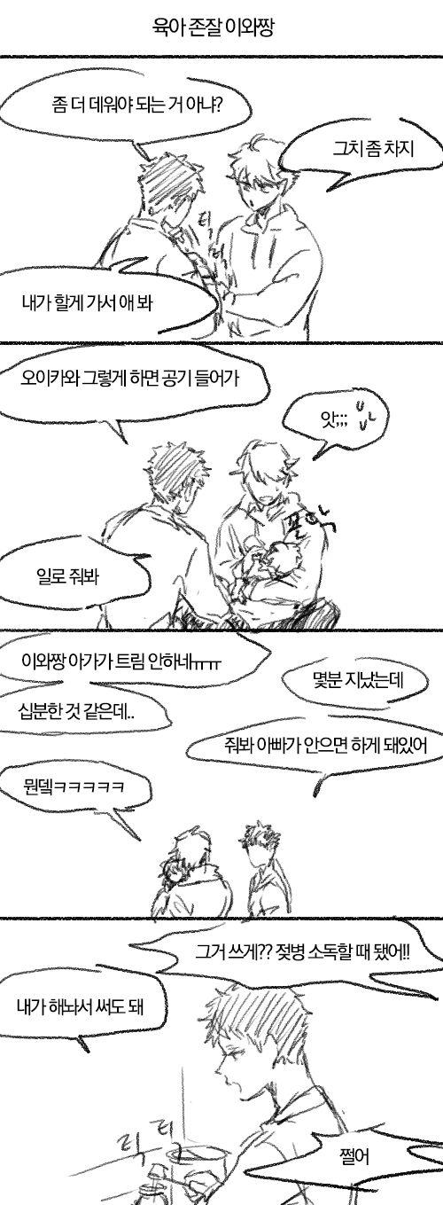 [이와오이] 아~육아물~ :: 상한 우유 창고(쉰내남)