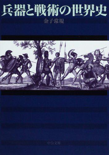 兵器と戦術の世界史 (中公文庫) 金子 常規, http://www.amazon.co.jp/dp/4122058570/ref=cm_sw_r_pi_dp_8ueUsb0GP8DDG