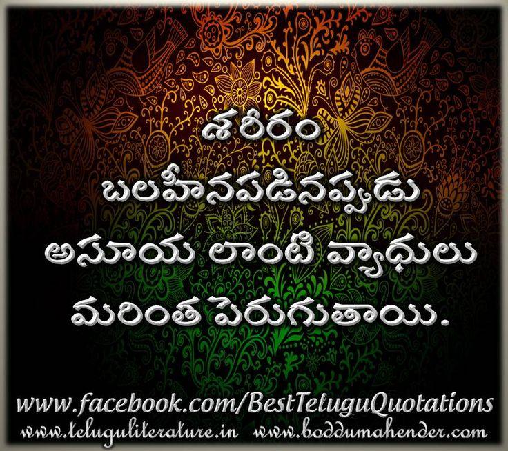 Love Failure Quotes In Telugu Wallpapers: తెలుగు సూక్తులు/ మంచిమాటలు తెలుగు కోట్స్, తెలుగు కొటేషన్