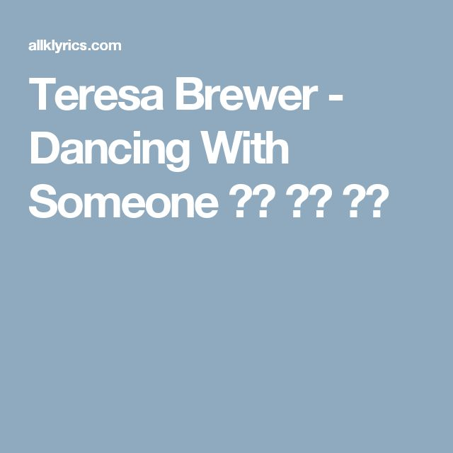 Teresa Brewer - Dancing With Someone 가사 노래 듣기