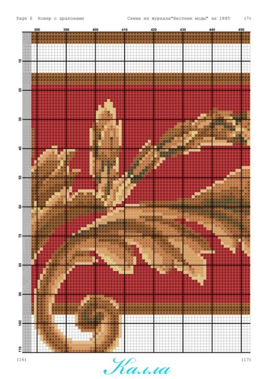 Gallery.ru / Фото #2 - Схема для ковра с драконами - Kalla