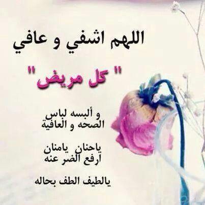 اللهم اشفي وعافي كل مريض