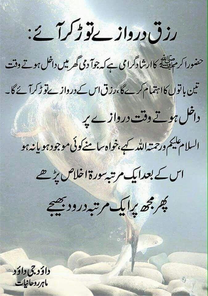 Wazaif