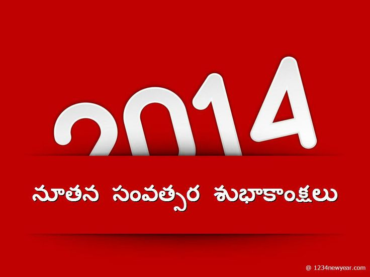 Telugu New Year Greetings - నూతన సంవత్సర శుభాకాంక్షలు (Nutana Sanvatsara Shubhashayagalu)