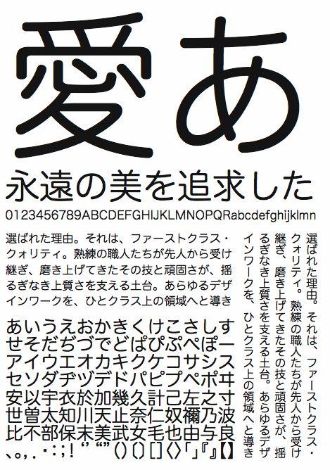ヒラギノ丸ゴシック体 W3