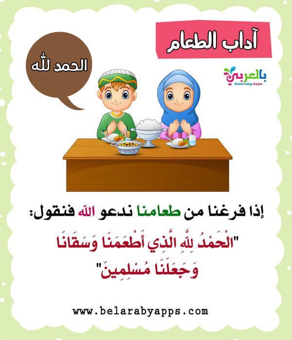 بطاقات تعليم الطفل آداب الطعام آداب وسلوكيات الطفل المسلم بالعربي نتعلم Toy Chest Toys Storage Chest