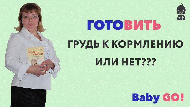 ✪ ГРУДНОЕ ВСКАРМЛИВАНИЕ. Готовить ли грудь к грудному вскармливанию? Под...