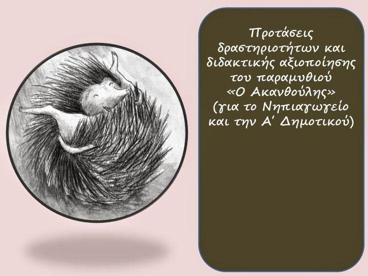 """""""Ο Ακανθούλης"""" - Προτάσεις διδακτικής αξιοποίησης για το παραμύθι"""