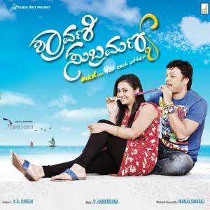 Shravani Subramanya Kannada songs download links, listen online... #ShravaniSubramanya #kannadasongs  #ganesh #amoolya #amulya