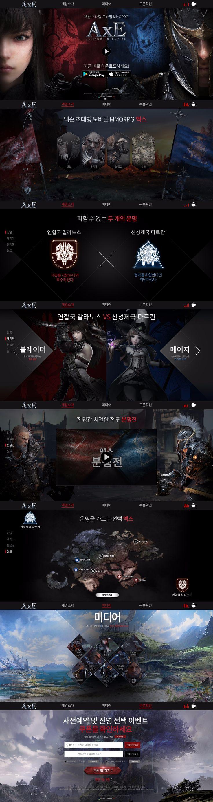 넥슨_신규모바일게임_엑스_티징사이트