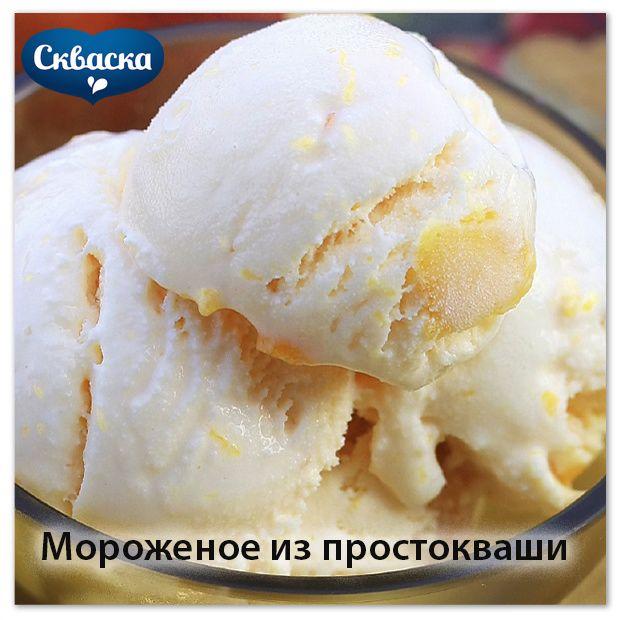 Кто-то может удивиться: «Мороженое из простокваши?» Да! Только нужна домашняя, с натуральным сливочным вкусом, простокваша, что можно приготовить на закваске «Скваска». А как приготовить? Легко!  #кишечник #закваска #йогуртница #москва #простокваша #витамины #сметана #здоровье  #семья #йогурт #приготовление #продукты #ГМО #мск #мультиварка #сливки #вкус #дома #дети #жизнь #натурально #ряженка #рецепт #скваска #вкусно #кефир #творог #молоко