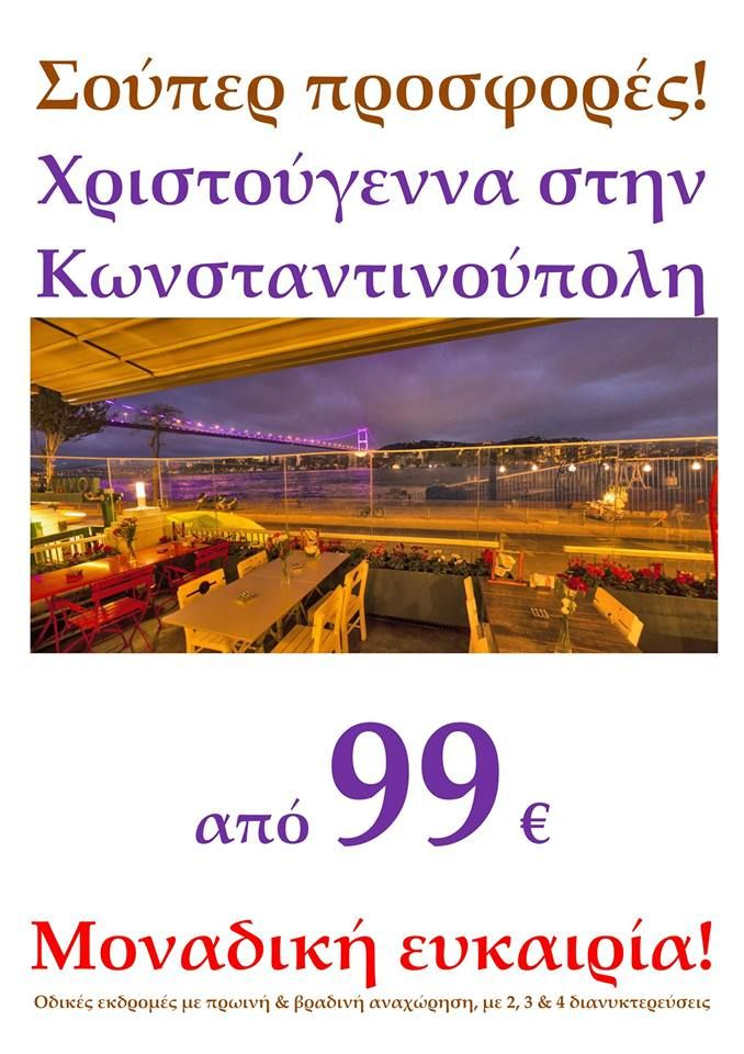 Τωρα κερδιστε και εσεις τα Χριστουγεννιατικα ΔΩΡΑ μας!!! Κωνσταντινουπολη... μια πολη που δεν επαψε ποτε να γοητευει!!! Ταξιδευοντας με τους ειδικους στις καλυτερες τιμες απο 99€ !!!