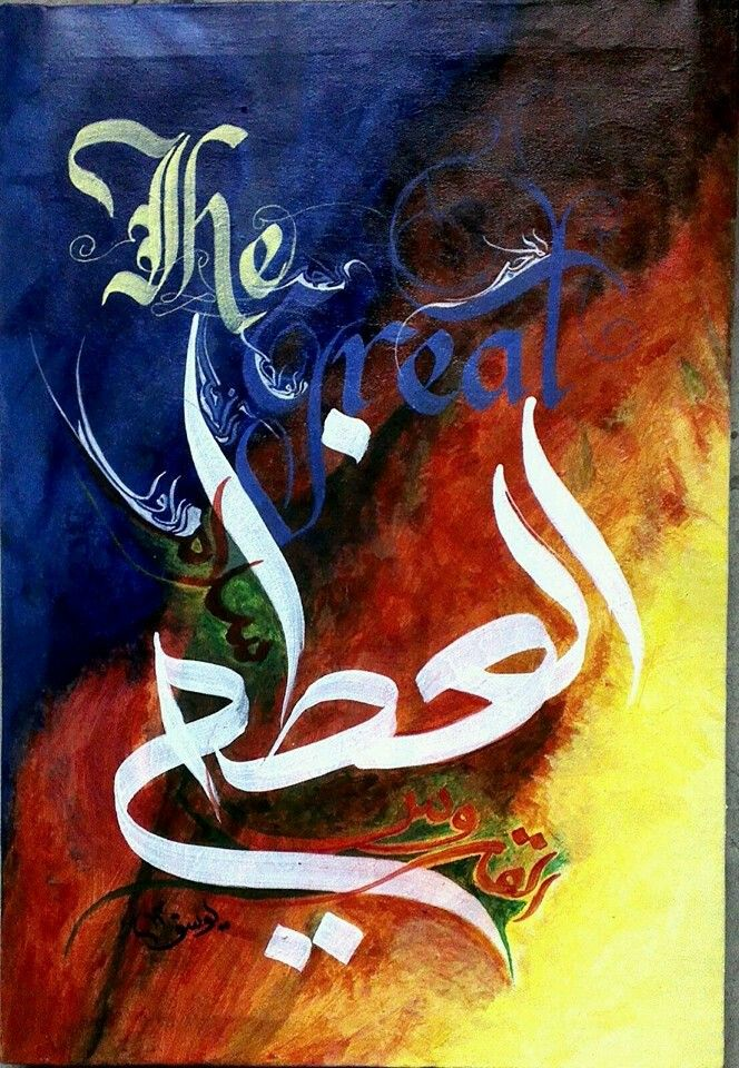 عز و جل islamic ~ arabic calligraphy art
