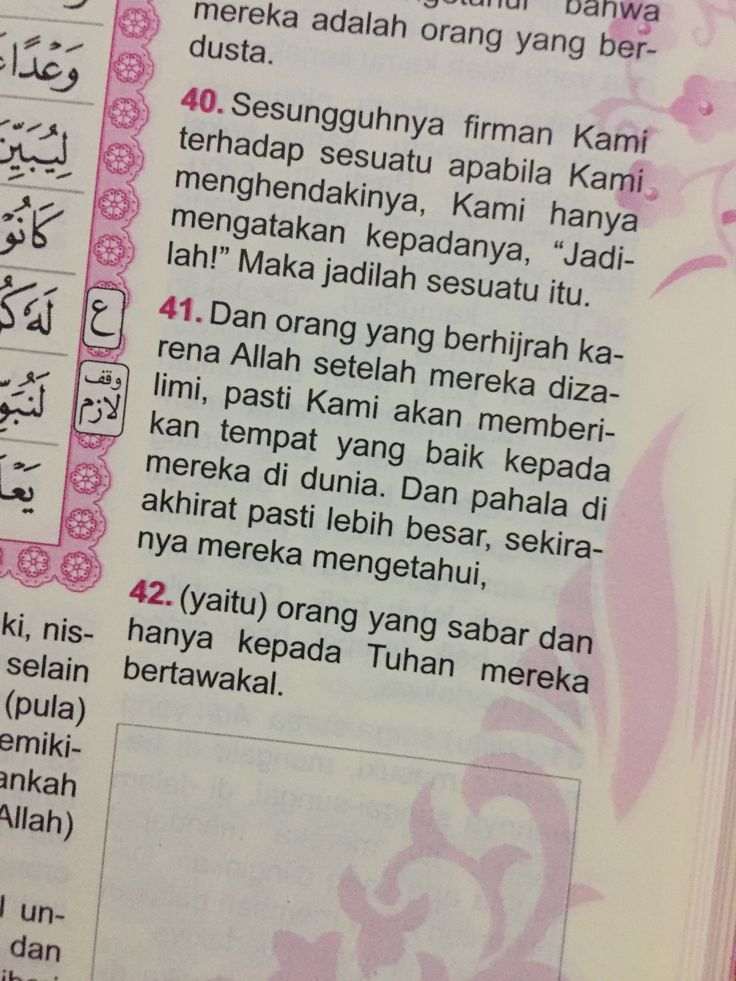 Allah always know