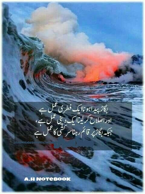 971 best images about urdu quotes sayings on pinterest