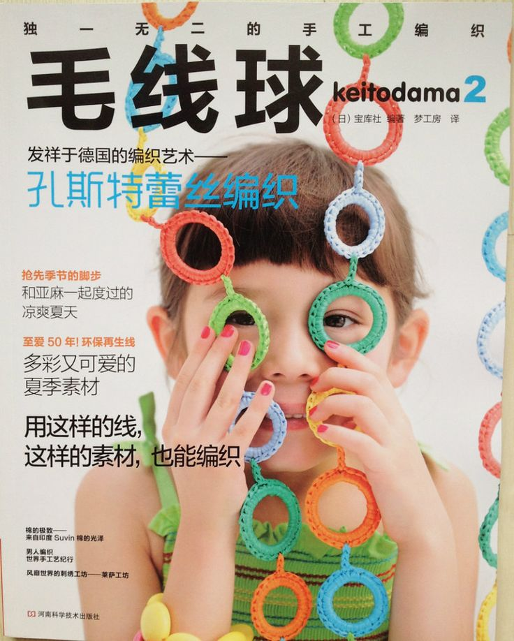 Keito Dama №154 2012 Summer (вязание на спицах и крючком)