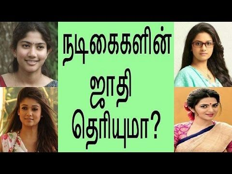 Tamil Actress Caste & Religion   Tamil Cinema News   Kollywood UpdatesHere is briefly details about tamil actress caste and religion   nayanthara   keerthi suresh, keerthy suresh   sai pallavi   samantha   kajal agarwal,... Check more at http://tamil.swengen.com/tamil-actress-caste-religion-tamil-cinema-news-kollywood-updates/