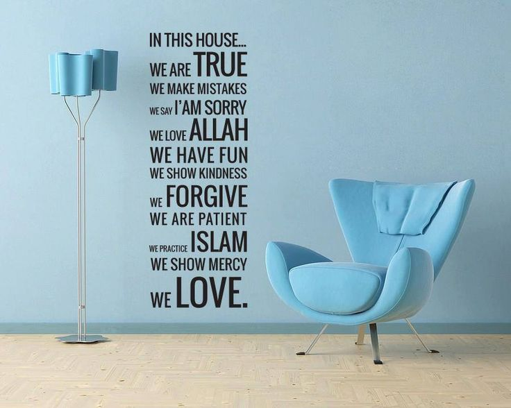 In this house Islamic wall decal by IslamicWallArt on Etsy, $44.99