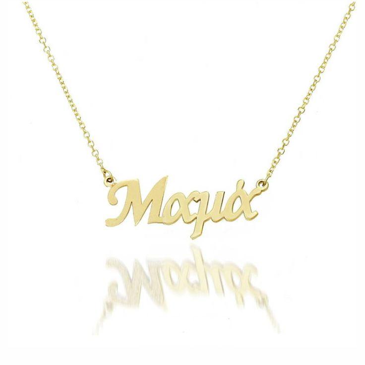 """Κομψό κολιέ δώρο για μαμά από χρυσό Κ9 με τη λέξη """"Μαμά"""" σε καλλιγραφικά   Δώρα για μαμάδες στο κοσμηματοπωλείο ΤΣΑΛΔΑΡΗΣ στο Χαλάνδρι #μαμά #όνομα #κολιέ #δώρο"""
