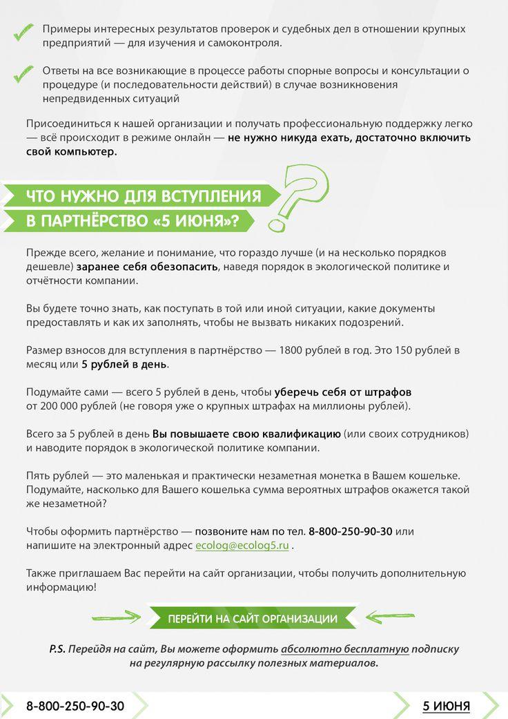 """Коммерческое предложение — Экологическая организация """"5 июня"""" — стр. 4"""