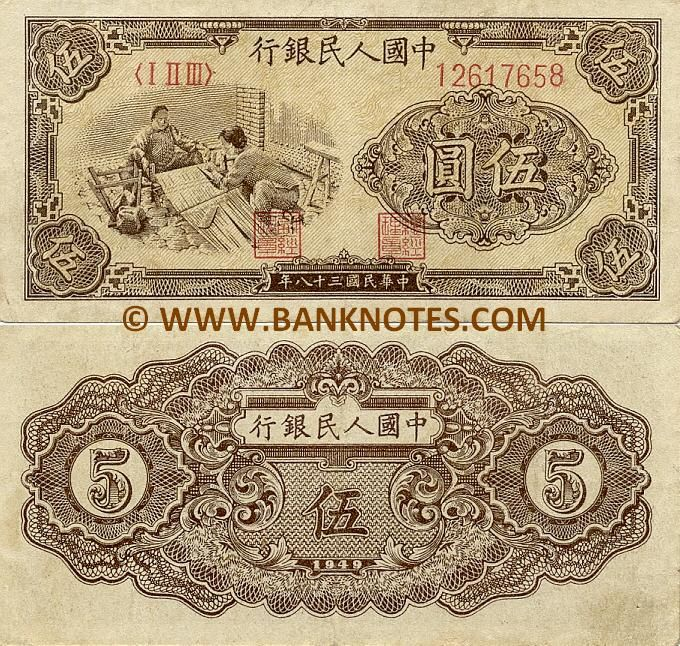 China Currency 5 Yuan 1949 Chinese Bank Notes Paper Money World Coins