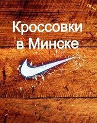 Молодёжные высокие кроссовки в беларуси