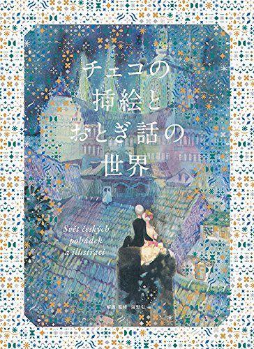 チェコの挿絵とおとぎ話の世界   海野 弘 http://www.amazon.co.jp/dp/4756245773/ref=cm_sw_r_pi_dp_8MKNvb0FBQ3V8
