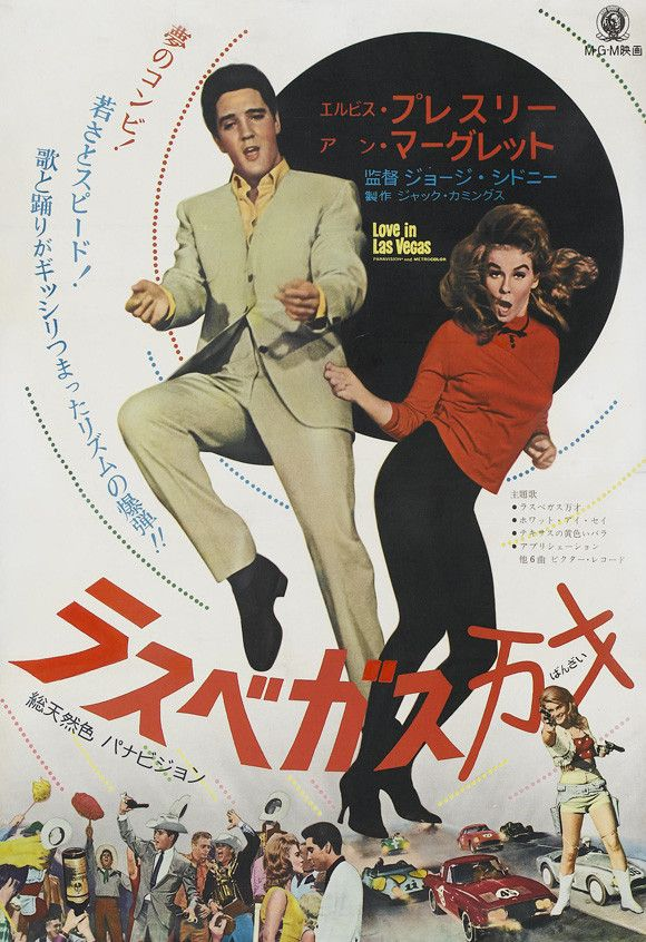 Viva Las Vegas (Japanese) 27x40 Movie Poster (1964)