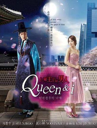 QUEEN AND I / QUEEN INHYUN'S MAN DVD Starring: Ji Hyun Woo, Yoo In Na, Kim Jin Woo & Ga Deuk Hi