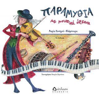 Παραμύθια με μουσικά όργανα (με CD)
