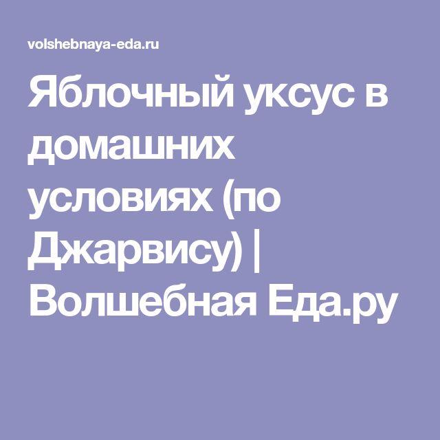 Яблочный уксус в домашних условиях (по Джарвису) | Волшебная Eда.ру