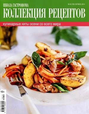Любимый кулинарно информационный журнал «Школа гастронома. Коллекция рецептов №19 2014 года»