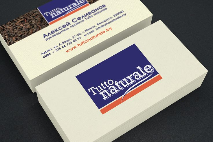 Logo brand «Tutto naturale» black tea. Design business cards. yarche-design.by  #Logo #design #businesscard #tea #organic