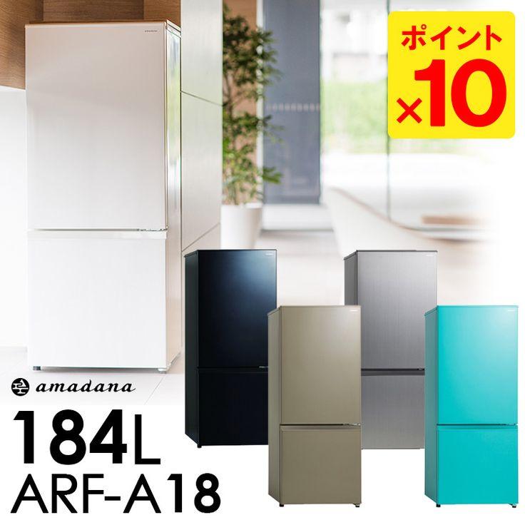 amadana ARF‐A18冷蔵庫(184Lタイプ) /アマダナ(FRN) 【ポイント10倍/メーカー直送】【RCP】【p0421】