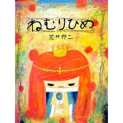 """""""Sleeping Beauty"""" /  Ryoji Arai"""