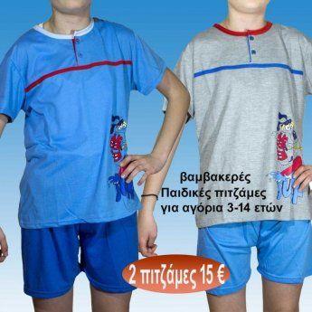 07a54efb114 Πακέτο με 2 τμχ. Βαμβακερές παιδικές πιτζάμες για αγόρια Μεγέθη 3 ...