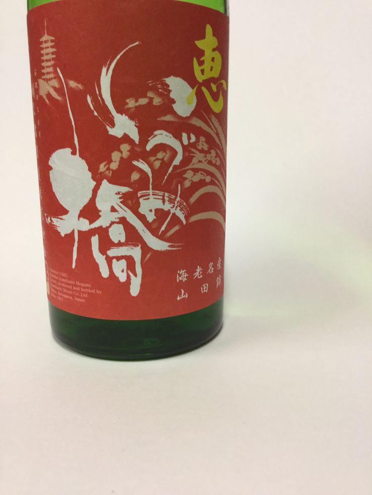 神奈川県の地酒 燗がいい