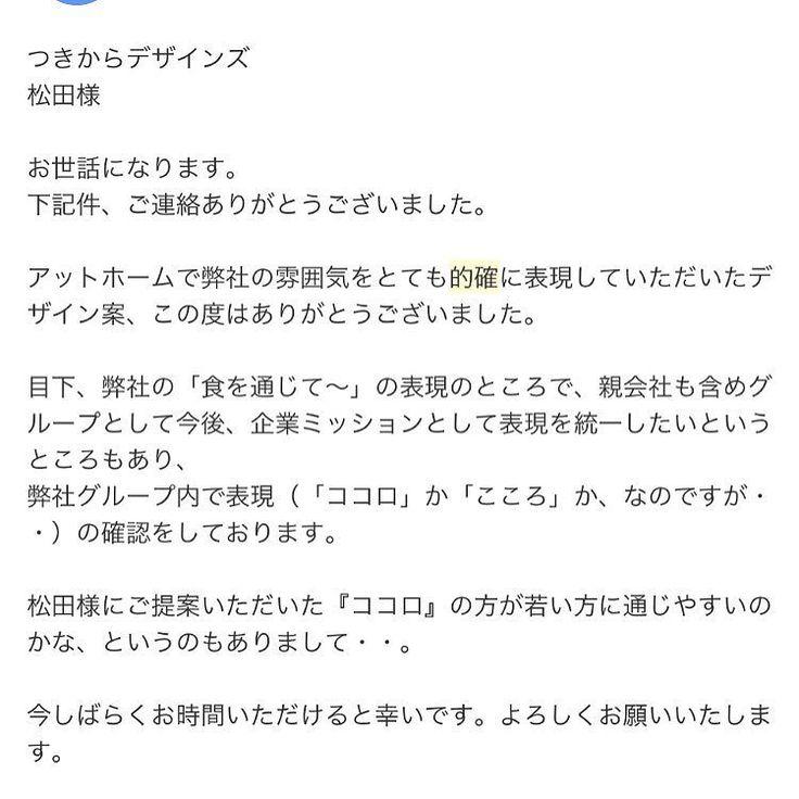 いや京都は祇園祭り終わりましたが蒸し暑すぎますねおかげで先週末から夏バテでどうも調子が悪いがそんな時お客様からこんなメールが  電子メールではありますが嬉しいですねこーゆー一言は夏バテとかゆーてられん  あるお客様の社内のデザインプロジェクトやけどデザインをただのビジネスと捉えとる人は結構デザイン創ってもはい次みたいな  けどこーゆー感じでレスくれたらやる気出るなモノづくりに対するリスペクト  世の中色んな仕事あるけど俺は土地転がしみたいな事は向いてないな一つひとつのモノづくりをやって残して行きたいなお金だけ残すよりカタチのある物を残したほうがおもろいよな  世界中のモノづくりの方へリスペクト  #tsukicolordesigns #つきからデザインズ #ryutarowviews #design #designworks #designing #designlife翻訳するデザインつきからデザインズ | TSUKICOLOR DESIGNS 企業 / ショップ / ビジネスをブランディングする京都市のデザインオフィス