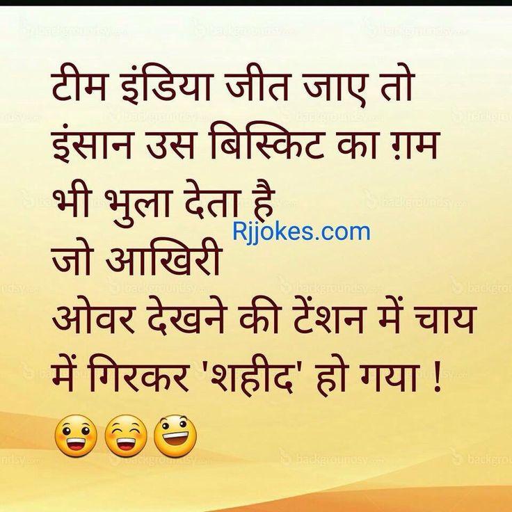 Funny T20 Winning Meme and Jokes - WhatsApp Text | Jokes | SMS | Hindi | Indian