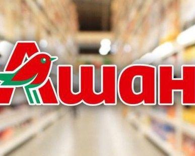 Auchan has redeemed network of hypermarkets
