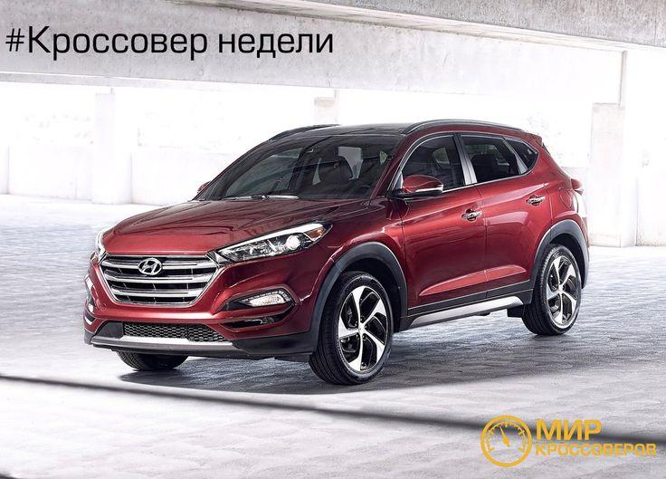 CUV of the week - Hyundai Tucson Кроссовер недели - Хюндай Таксон