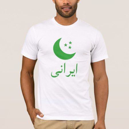 ایرانی Iranian in Persian T-Shirt - click/tap to personalize and buy
