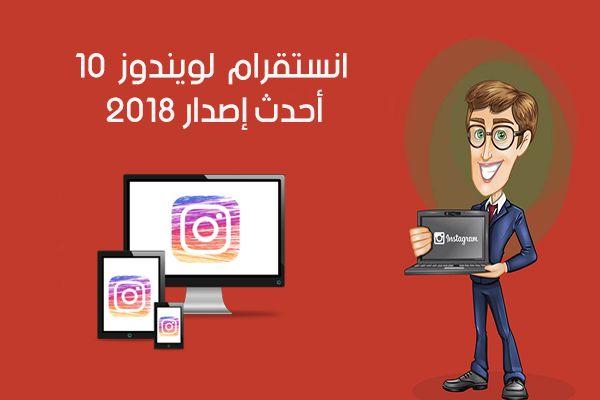 تحميل برنامج انستقرام للكمبيوتر الانستقرام لويندوز 10 7 مجانا أحدث إصدار رابط مباشر Windows Computer Instagram 10 Things