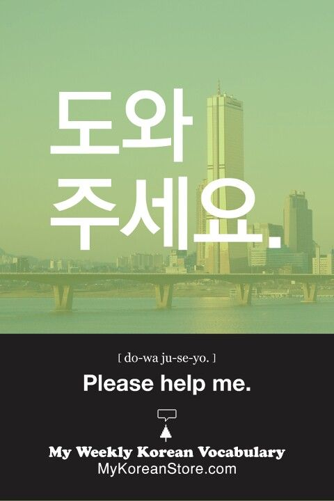 ❋ Learn Korean - Please help me (mykoreanstore.com)